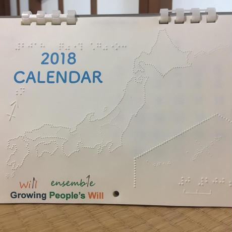 2018年 GPW点図カレンダー