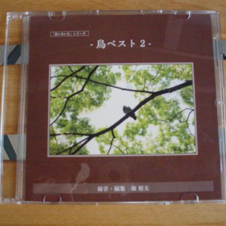 CD 癒しの森 鳥ベスト2