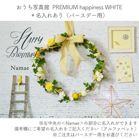 ★おうち写真館PREMIUM happiness WHITE *名入れあり [bdi]
