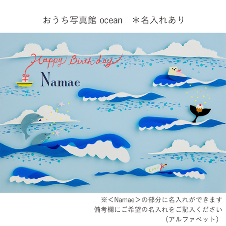 ★おうち写真館 ocean *名入れあり [bdi]