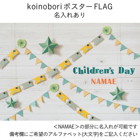 ★数量・期間限定   koinobori FLAG ポスター *名入れあり