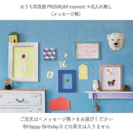 ★おうち写真館PREMIUM  moment *名入れ無し [bdi]
