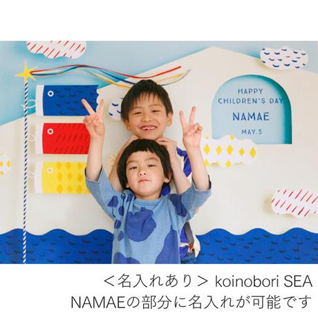 ★数量・期間限定 おうち写真館 koinobori SEA(青) *名入れあり 【Mサイズ:縦841 × 横1189 mm】 [kbM nA]