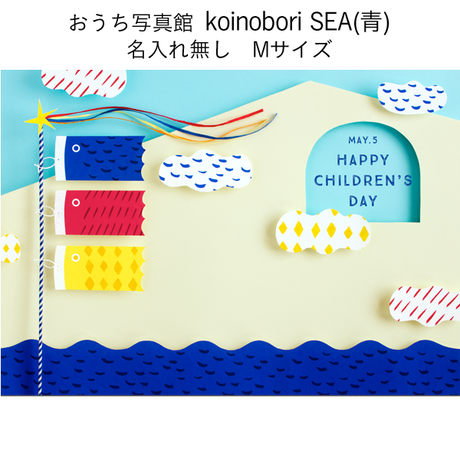 ★数量・期間限定     おうち写真館 koinobori  SEA(青) *名入れ無し 【Mサイズ:縦841 × 横1189 mm】