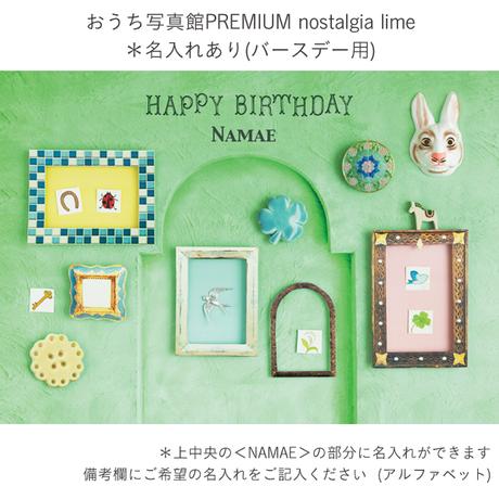 ★おうち写真館PREMIUM  nostalgia lime *名入れあり [bdi]