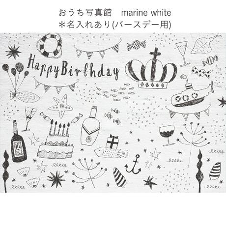 ★おうち写真館 marine white *名入れ無し [bdi]