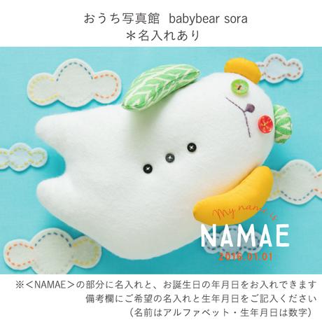 ★おうち写真館 babybear sora *名入れあり [bdi]
