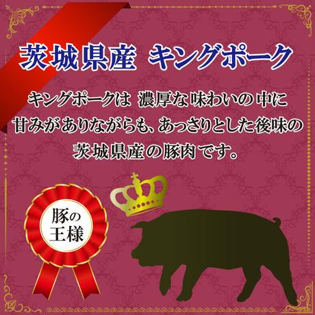 【ブランド豚!茨城県産】キングポーク詰合わせセット 約1kg入り ※配送日時指定可 詳しくは商品説明欄をご参照ください