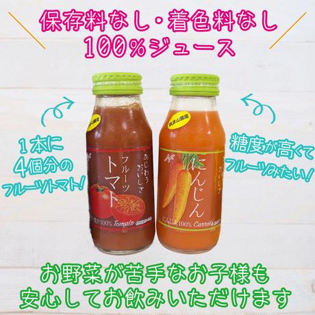 【180ml 10本セット】フルーツトマト・にんじんジュースセット