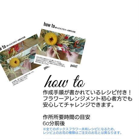 ドライフラワー アレンジメント キット 【アジサイ ボックスフラワー L】DIY お家で作成!レシピ付き!