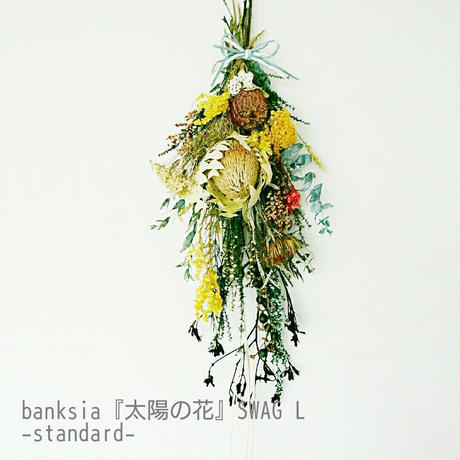 banksia『太陽の花』スワッグ L ーstandardー おしゃれな花のプレゼント 贈答品