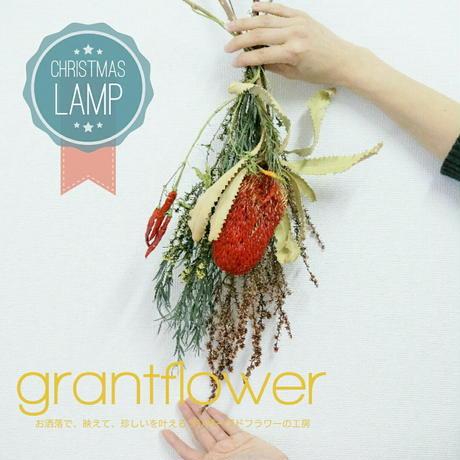 「クリスマス LAMP ランプ  」珍しいプリザーブドフラワーのスワッグ、花束