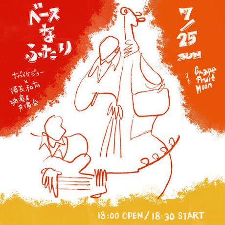 【応援投げ銭商品】7/25夜『ベースなふたり ~ナガイケジョー × 須長和広 独演&共演会~』