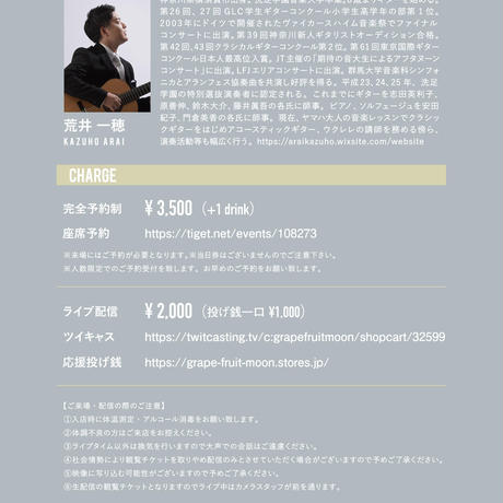 【応援商品・特典映像付※後日URL送信】12/5 Kazuho Arai winter guitar live