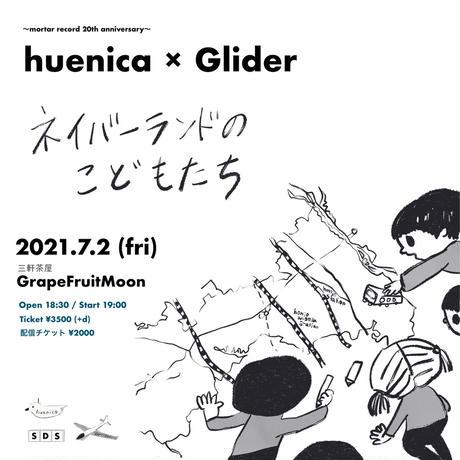 【応援投げ銭商品】7/2 huenica×Glider 『ネイバーランドのこどもたち』