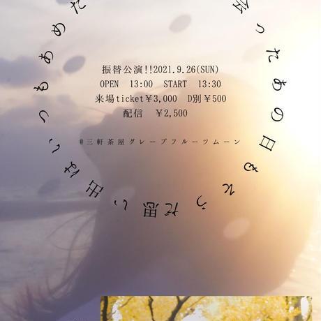 【応援投げ銭商品】9/26昼『ハルノ雨 LIVE 2021〜思い出はいつも雨だった、君に出会ったあの日もそうだ。〜』