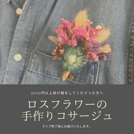 【応援投げ銭商品】6/21『春日希 バースデーソロライブ〜Wings〜延期公演』