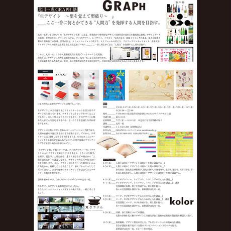 GRAPH_『生デザイン塾 〜型を覚えて型破り〜』お申込み