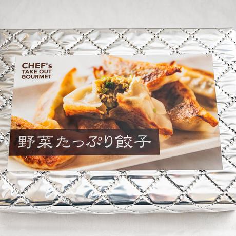 野菜たっぷり餃子(1箱18個)