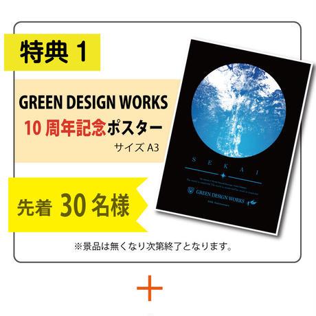 GREEN DESIGN WORKS 屋久島T   2021Ver.