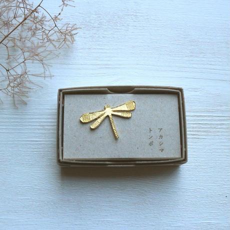 アカシマトンボ(真鍮) / きたのまりこ