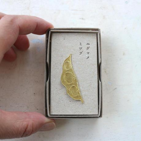 エダマメミツブ(真鍮) / きたのまりこ