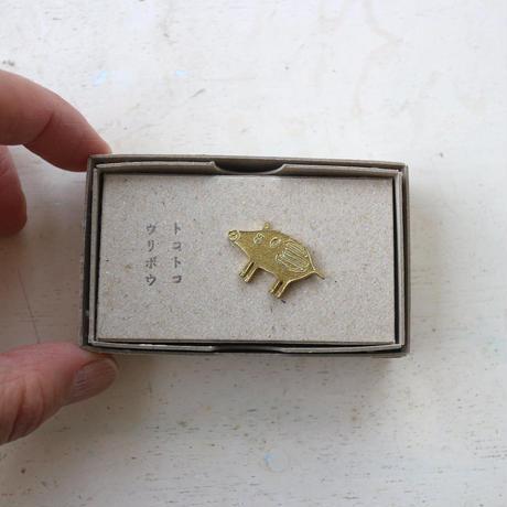 トコトコウリボウ(真鍮) / きたのまりこ
