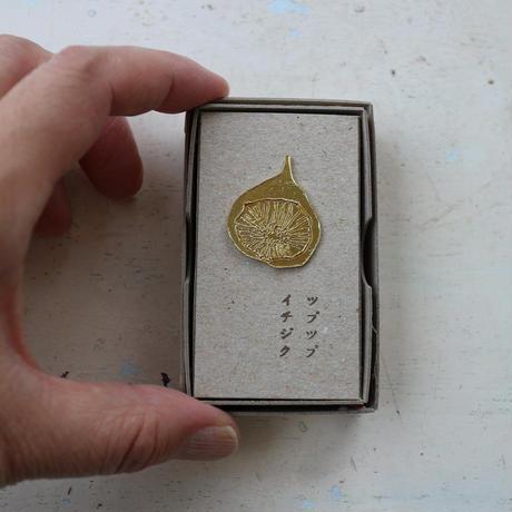 イチジクツブツブ(真鍮) / きたのまりこ