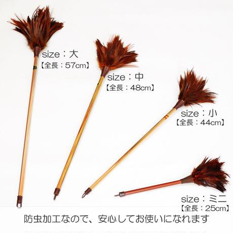 毛ハタキ小44cm/016/羽毛製/お仏壇お掃除グッズ/お手入れグッズ/ハタキ