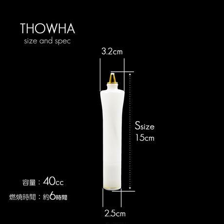 Sサイズ/001液体微煙オイルろうそく本体/高さ15cm/2本セット/液体ロウソク/永遠とわTHOWHA/ローソク/仏壇/和ろうそく型