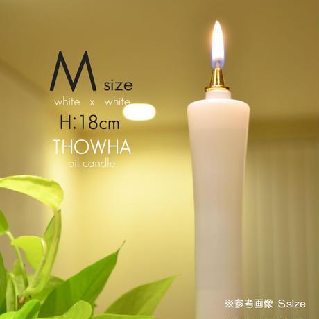 Mサイズ/003液体微煙オイルろうそく本体/高さ18cm/2本セット/液体ロウソク/永遠とわTHOWHA/ローソク/仏壇/和ろうそく型