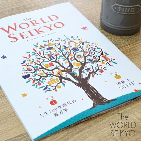 The WORLD SEIKYO -ワールドセイキョウ- 2020年春号/bk-001/創価学会書籍/本/SOKA/SGI