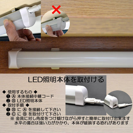 LED10wタイプ380mm取付器具セット/03/ECO/省エネ/消費電力削減/CO2カット/長寿命/お仏壇用/コンパクト