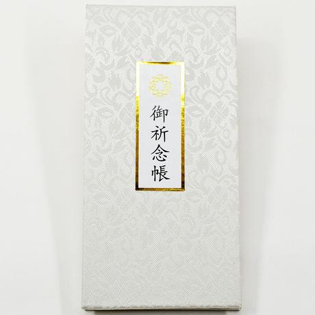 創価学会御祈念帳/036ライトグリーン/ご祈念帳/創価学会用グッズ