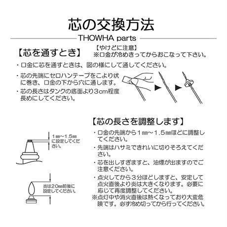 口金/012ゴールド/細芯用/液体ロウソク用/1個/THOWHA/トワパーツ/永遠