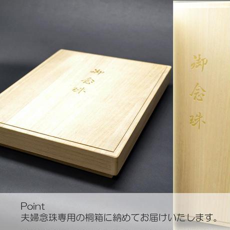 夫婦念珠/めおとねんじゅ/004白檀(びゃくだん)/セット数珠/木製念珠/尺・8寸セット/創価学会用/SGI・SOKA