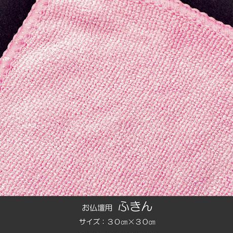 お仏壇用ふきん/023/お掃除グッズ/マイクロファイバー製/極細繊維