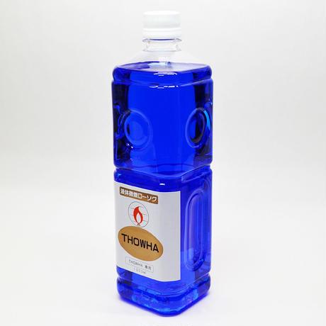 液体微煙オイルロウソク専用オイル/1,000ml(1リットル)/5カラー展開/オイルろうそく/液体ろうそく/永遠とわTHOWHA/ローソク/仏壇/油/燃料