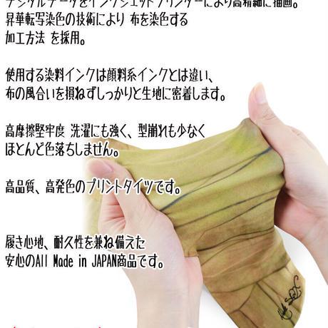 MDN-004  Mad Science knee high socks<ファラオ包帯/Pharaoh bandage>