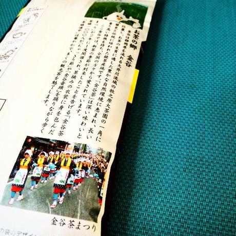 静岡県産深蒸し茶 金谷茶  静岡茶のギフト、深蒸し茶専門店 GREEN*TEA WORKSHOP