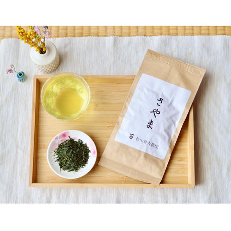 杉山貢大農園の煎茶「さやまかおり」さっぱりとした爽やかな香りの煎茶!1袋50グラム