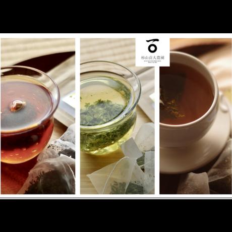 杉山貢大農園のよくばり3種類「煎茶の和・ほうじ茶・和紅茶」のティーバッグセット!
