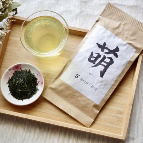 芽重型仕立て!上級煎茶リーフ「萌」 50g 贈り物にも!