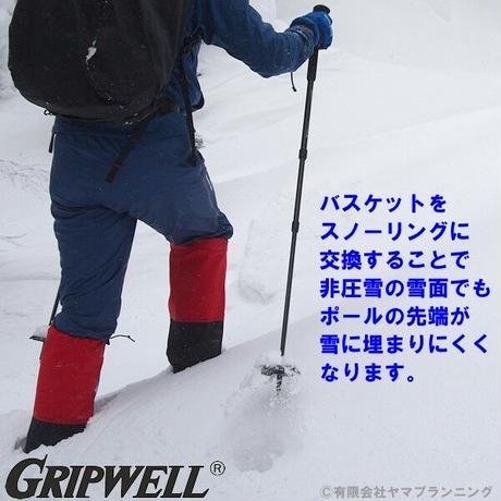 グリップウェル スノーリング(雪用バスケット)