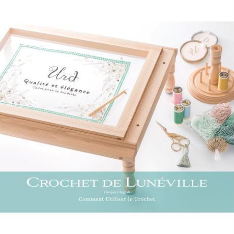 e-book「CROCHET DE LUNÉVILLE」(「リュネビル刺繍で描く オートクチュールの世界」英仏版の電子版)[Apollon]