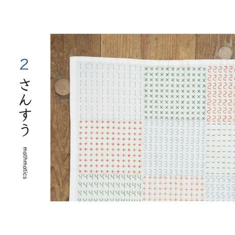 刺し子クロス sashiko cloth 「さんすう mathematics」 [TEMARICIOUS]
