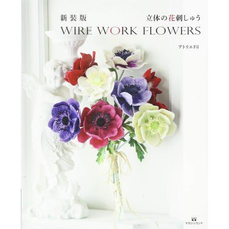 立体の花刺しゅう