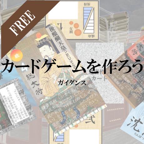 【限定無料!】カードゲームを作ろう!本講義第1回ガイダンス