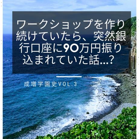 成増学園史vol.3 ワークショップを作り続けていたら、突然銀行口座に90万円振り込まれていた話...?