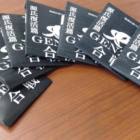 遊びながら歴史を楽しむ!歴史カードゲーム「合戦(ver.源氏)」